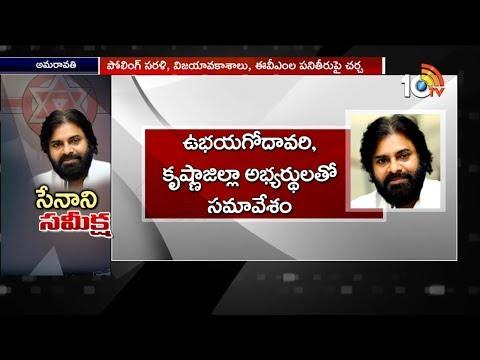 Janasena Chief Pawan Kalyan Review Meet With MLA Candidates On AP Elections   10TV News