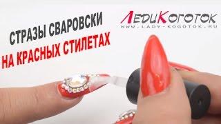 Дизайн ногтей.Стразы