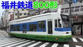 併用軌道区間を走る福井鉄道800形(元・名鉄800形)