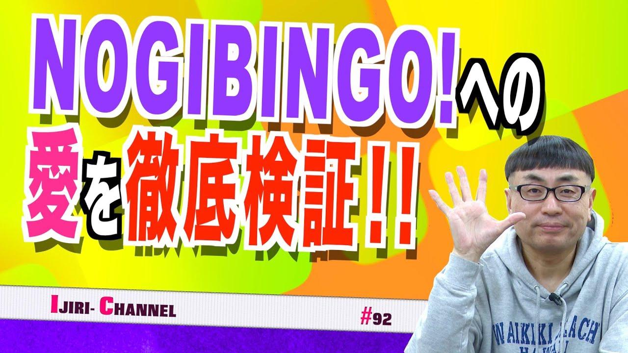 NOGIBINGO!2突入!!イジリー岡田がいかされて、そして潰されかけた回!?【おのぎばなし㉒】