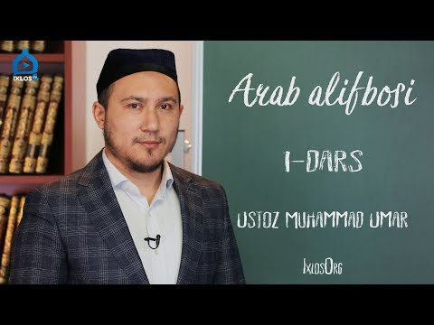 1-dars. Arab alifbosi. Muqaddima (Muhammad Umar)