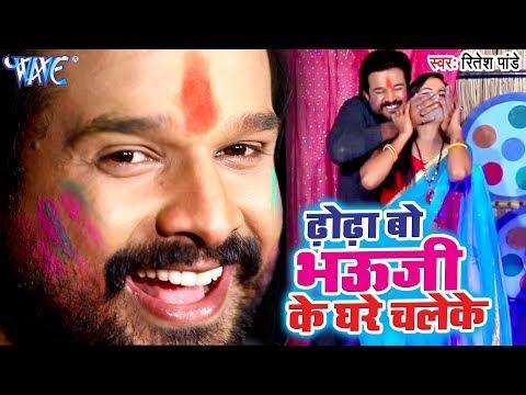 ढोढा बो भौजी के घरे चलेके (VIDEO SONG) - Ritesh Pandey का सबसे हिट होली 2019 - Superhit Holi Songs