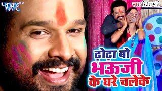 ढोढा बो भौजी के घरे चलेके (VIDEO SONG) Ritesh Pandey का सबसे हिट होली 2019 Superhit Holi Songs