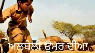 Oh Maujan Bhulniyan Nai Jo Bapu De Sir Te Kariyan
