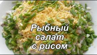 салат с рисом и рыбными консервами. Salad with rice and canned fish