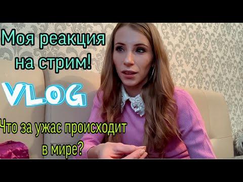 Станислав Решетняк и Валя Моя реакция/ Готовлю вкусные отбивные из курицы/ Влог