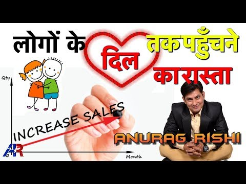 How to win people's heart || How to make friends || How to increase Sales