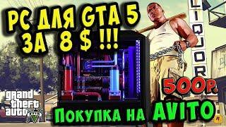Покупка на Avito - Компьютер для GTA 5 за 500 рублей! / PC for GTA 5 - $ 8