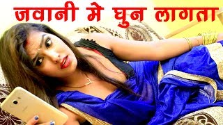 Jawani Me Ghun Lagata - जवानी में घुन लगता - Raju Singh Anuragi - Naya Styel Ke - Bhojpuri Hit Songs
