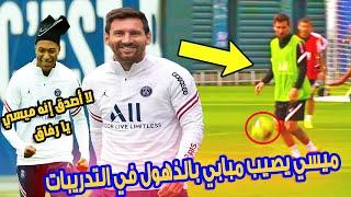ليونيل ميسي يصيب مبابي و لاعبي باريس سان جيرمان بالذهول في التدريبات بعد كل كرة تصل بين قدميه