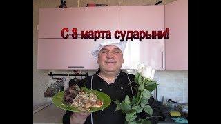 Язык говяжий по грузински на  праздничный стол 8 марта The language of beef in Georgian on a festive