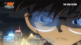 [명탐정 코난: 감청의 권] 메인 예고편