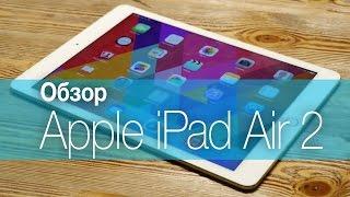 Apple iPad Air 2: первый обзор самого тонкого планшета на русском языке(Полный обзор Apple iPad Air 2: http://hi-tech.mail.ru/review/Apple_iPad_Air_2_rev.html Новшеств во флагманском планшете Apple iPad Air 2 на сегодня..., 2014-10-25T12:28:41.000Z)