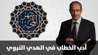 د. عبد الكريم وريكات - أدب الخطاب في الهدي النبوي