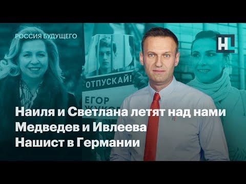 Наиля и Светлана летят над нами, Медведев и Ивлеева, нашист в Германии