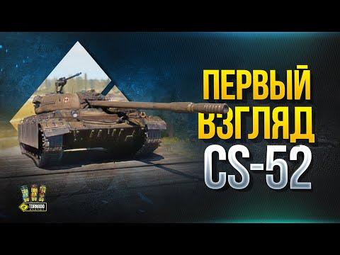 CS-52 и CS-63 - Первый Взгляд на Новые Польские Танки
