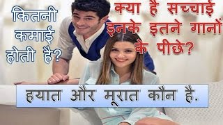Who Is Hayat  And Murat | What Is The Income Of Them | How They Make So Many Videos