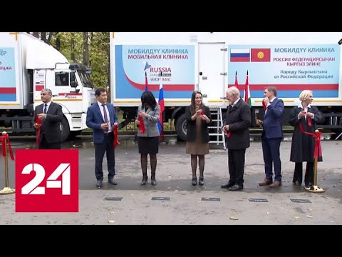 Россия передала трем странам мобильные клиники - Россия 24