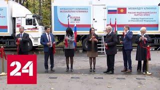 Смотреть видео Россия передала трем странам мобильные клиники - Россия 24 онлайн