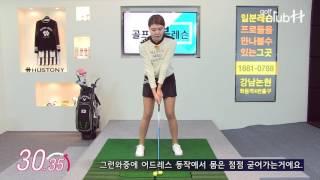 [골프1분레슨] 좋은 샷을 위한 중요한 준비동작 l 전수빈프로 - 골프클럽H