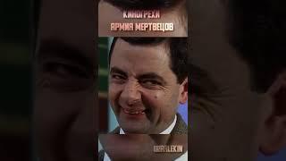 Все киногрехи Армия Мертвецов 2021 - Arlekin #shorts