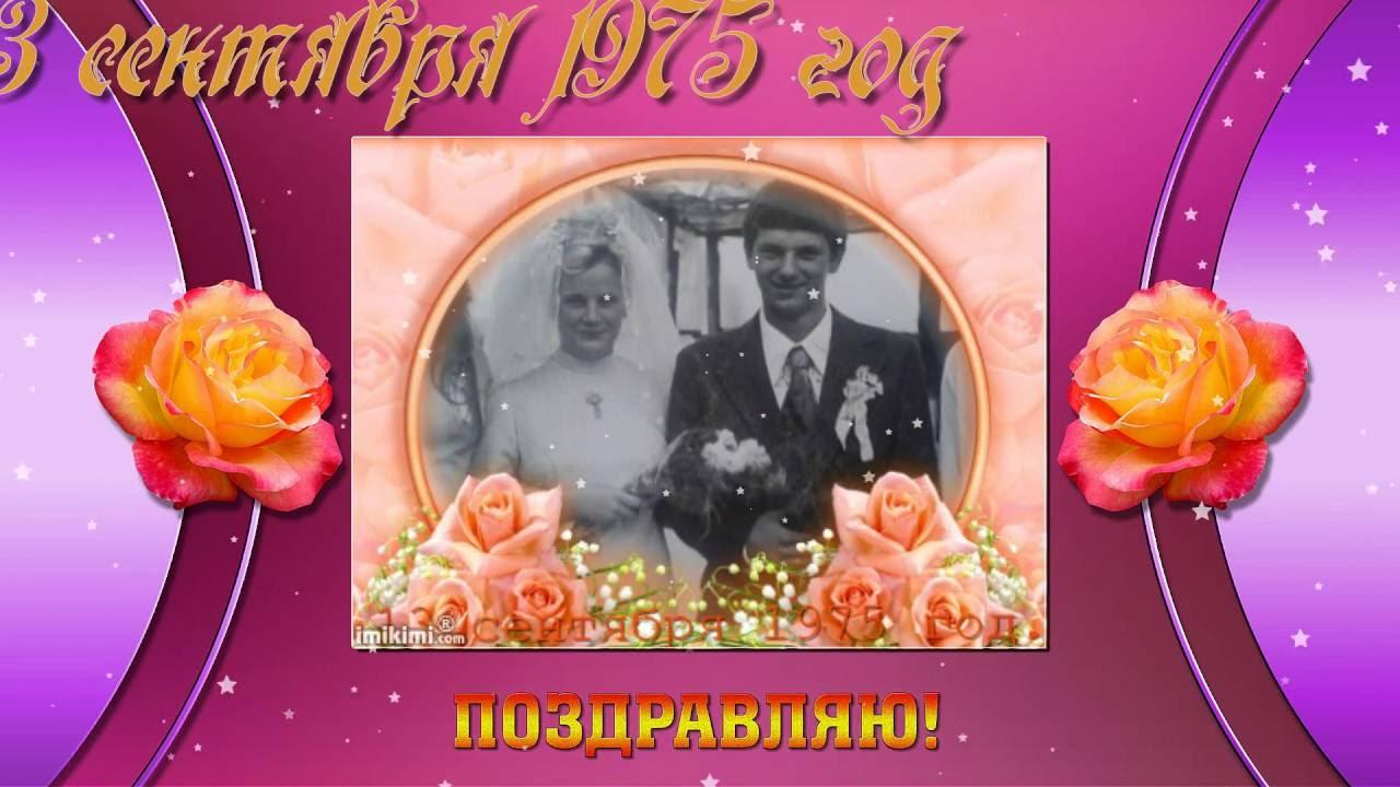 С годовщинной свадьбы! Вместе 41 год