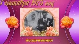 видео Годовщина 41 год