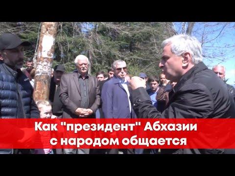 """Как """"президент"""" Абхазии с народом общается"""