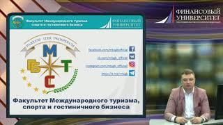 Об очно-заочной форме обучения на Факультете международного туризма, спорта и гостиничного бизнеса