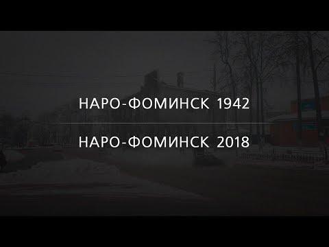 Наро-Фоминск 1942 | Наро-Фоминск 2018 | Третье опубликованное фото | EE88