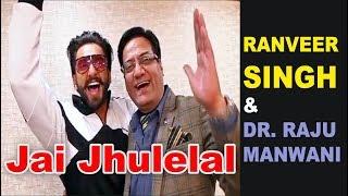 😎 Ranveer Singh Bhavnani wishes Jai Jhulelal ✊ in Sindhi
