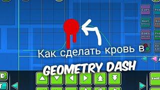 Как сделать пятна крови в Geometry Dash   Creator School