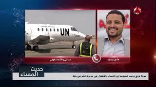 استقالة باتريك و ردود الأفعال و عدوان الحوثي على حجور   حديث المساء