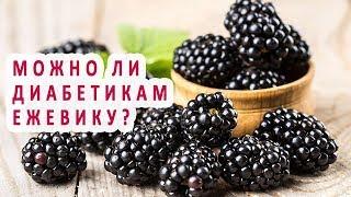 Можно ли диабетикам есть ежевику?