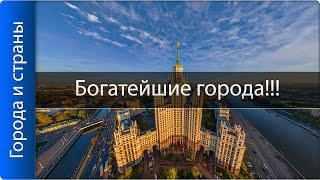 Где в РФ бабло гребут лопатой?! ТОП богатейших городов!!