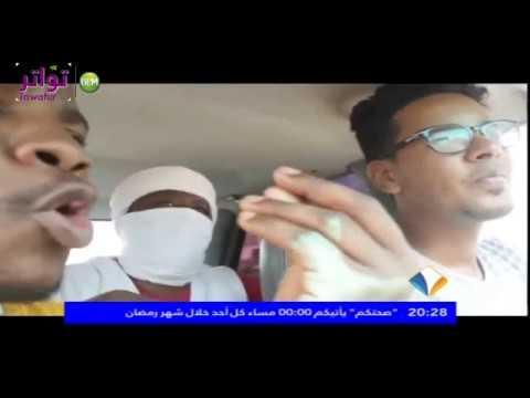 """سلسلة """"امخيطرات2"""" - تاكسي - رمضان2018 - قناة الموريتانية"""