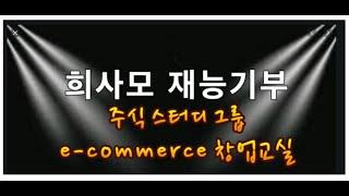 [수강생 모집] 희사모(미주놀)의 재능기부