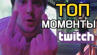 Лучшие моменты с Twitch | Нагнул хейтеров | Забавные моменты | Топ Моменты Твич