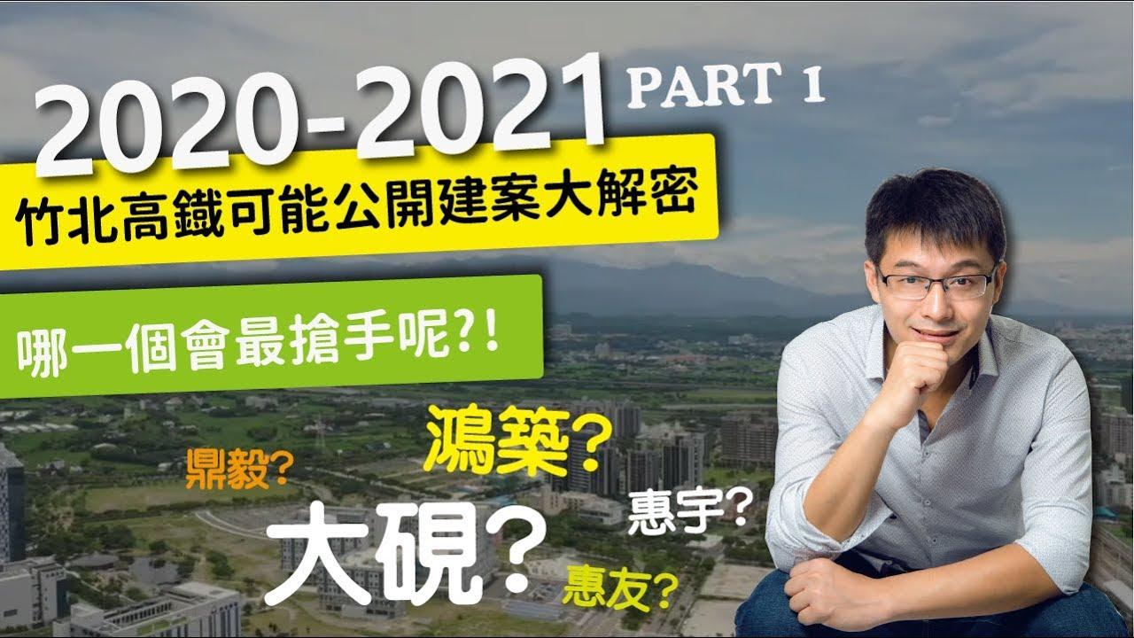 竹北高鐡20202021可能公開預售案大解密-Part I