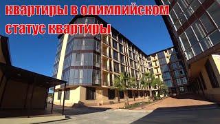 какие цены в Адлере на квартиры в олимпийском парке Недвижимость в Сочи