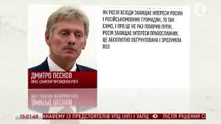 Томос для України: Реакція Кремля на рішення Синоду