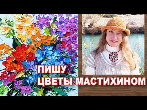 Пишу Объемные Цветы Мастихином (рисуем и болтаем)