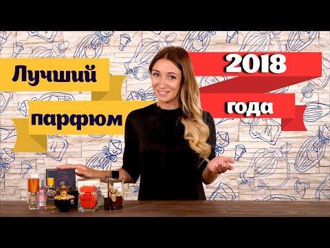 Лучший парфюм 2018 года по мнению Духи.рф