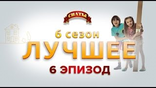 Лучшие моменты сериал Сваты, 6 сезон, Эпизод 6