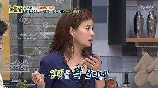 김원희를 감탄하게 한 유귀열 명인의 비법 소스! [만물상 235회] 20180308