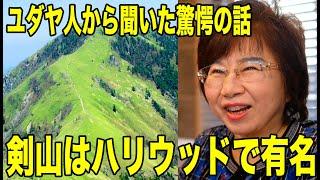 ハリウッドでは徳島の剣山アークは有名!日本人が知らない日本の始まりを外国人から教えられた。日本と世界の歴史が繋る驚愕の話を女性医師が伝えます!外国人が教えてくれたきっかけは?