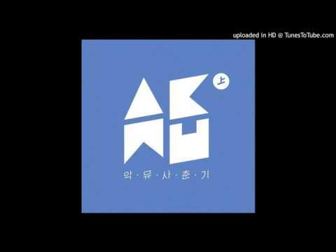 [Full Audio] Akdong Musician (AKMU) [악동뮤지션] - Green Window (초록창가)