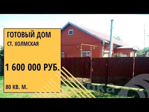купить дом ст. Холмская  готовый дом в Краснодарском крае