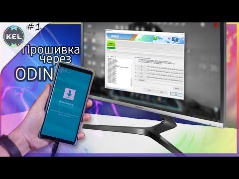 Как Прошить Samsung через ODIN Подробная Инструкция    S10 S9 S8 Note 10 Note 9