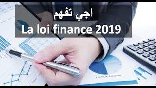 اجي تفهم La loi finance 2019